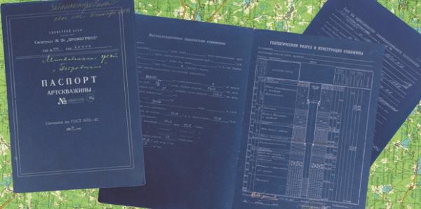 На фото: у каждой скважины должен быть специальный паспорт