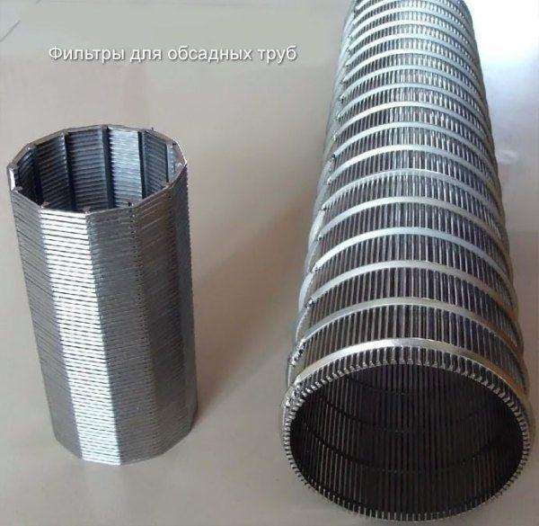 Сетчатый фильтр из металла