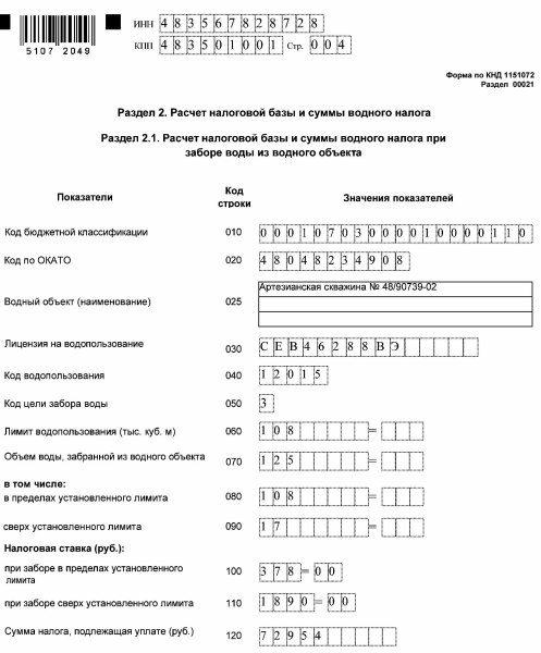 Так выглядит Декларация, которую необходимо предоставить до 20 числа в Налоговую инспекцию по месту нахождения организации