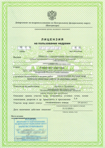 Для использования скважины в целях получения прибыли требуется специальная лицензия