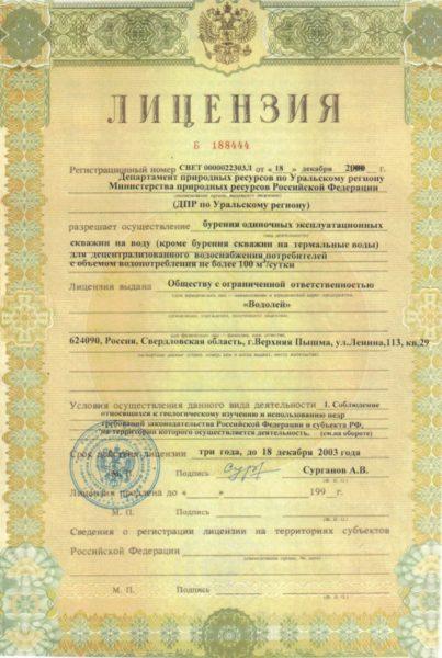 Образец стандартной лицензии на законную эксплуатацию артезианской скважины.