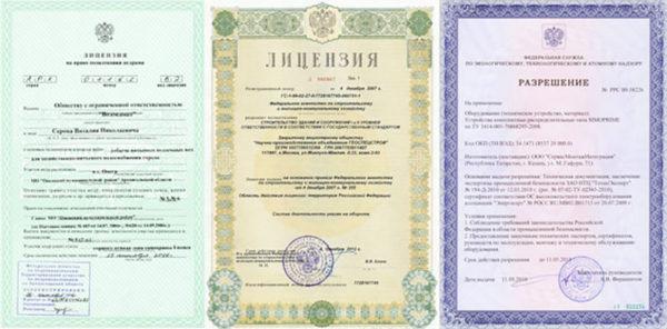 Образцы разрешений на проведения ряда работ по оформлению водозабора.