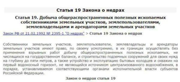 Статья закона о недрах.